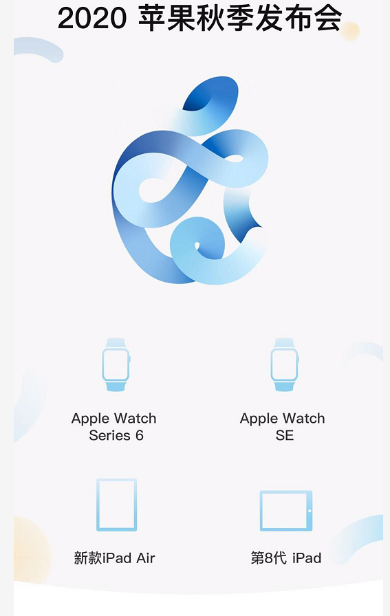 苹果2020年秋季发布会总揽