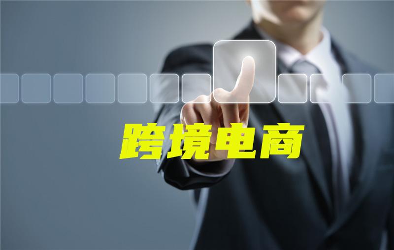 中国跨境电商5大排行
