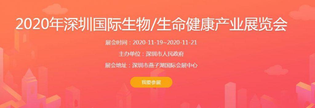 2020年深圳国际生物/生命健康产业展览会