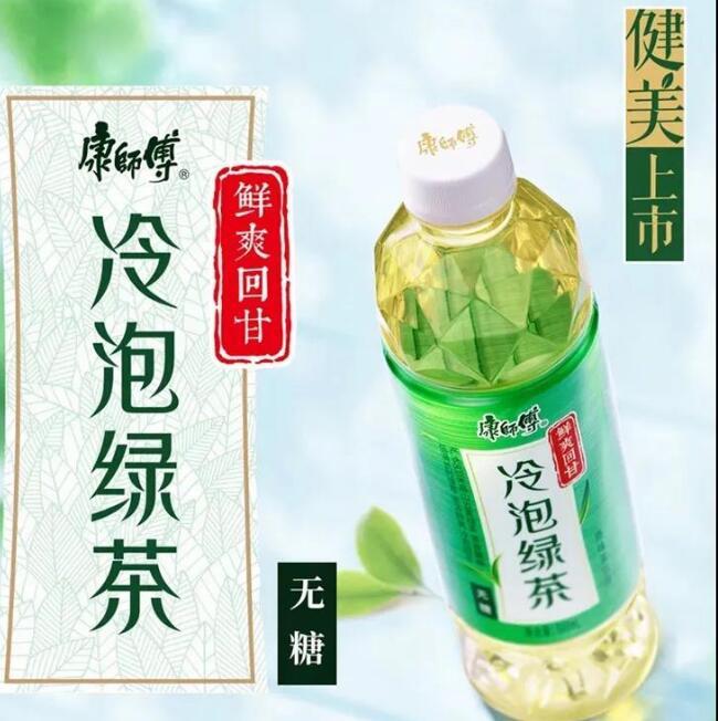 康师傅冷泡绿茶