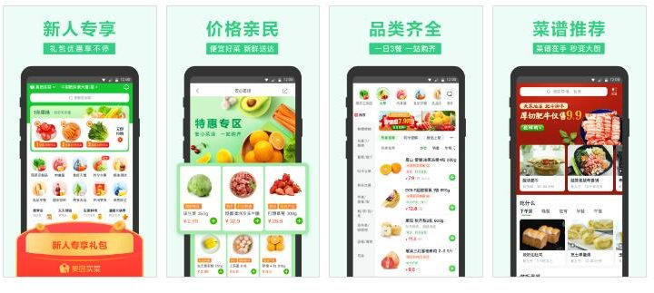 品牌蔬菜配送app平台