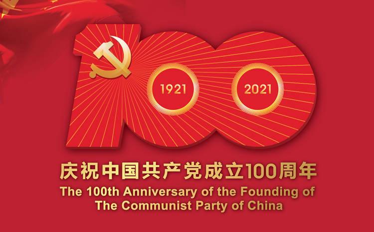 建党100周年copy