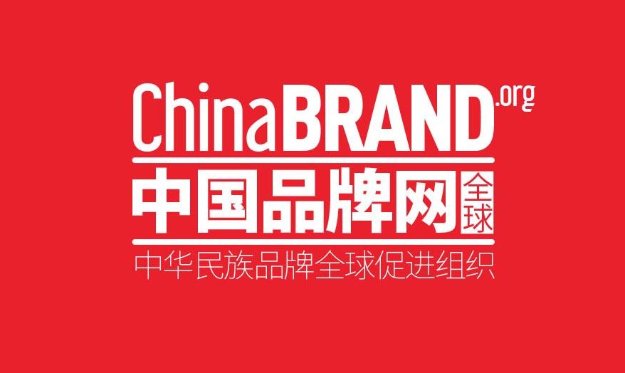 中国品牌网全球