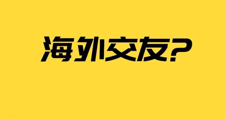 海外交友SweetLink.net